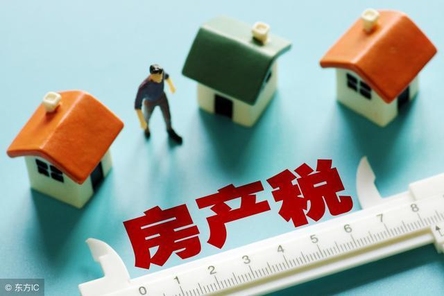 不能把当前社会的一些负面现象当做否定房产税的理由和依据