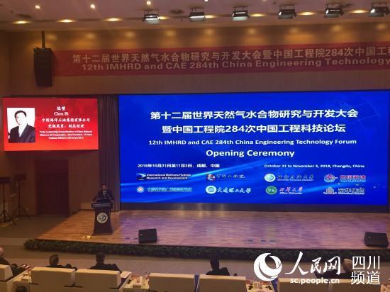 第十二届世界天然气水合物研究与开发大会暨中国工程院284次中国工程科技论坛在西南石油大学举行