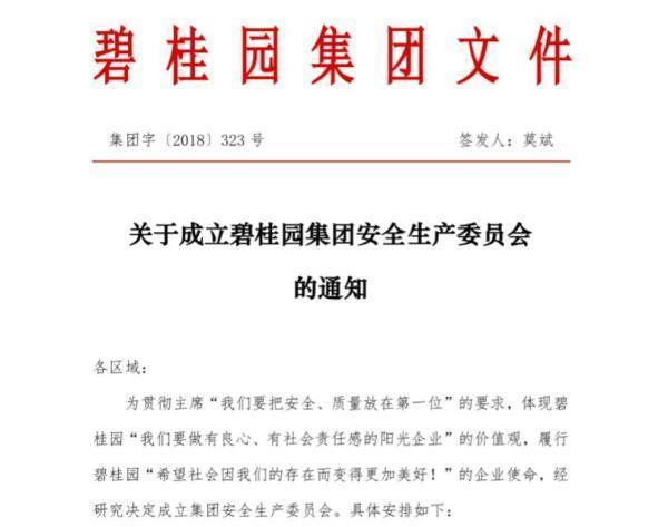 碧桂园成立安全委员会杨国强任主任,提安全第一、以人为本