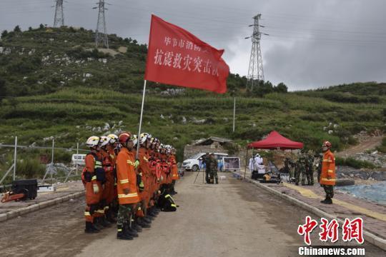 贵州毕节市消防支队开展跨区域地震救援实战拉动演练