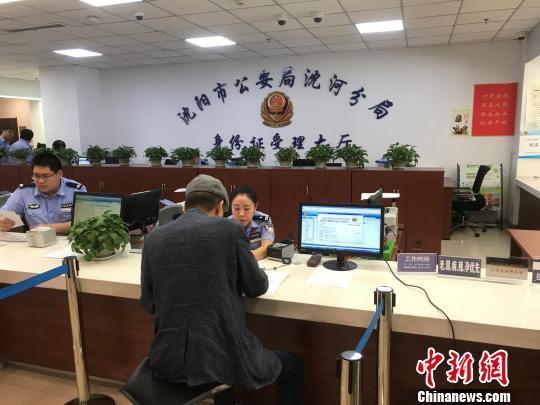 辽宁省发出首张港澳台居民居住证