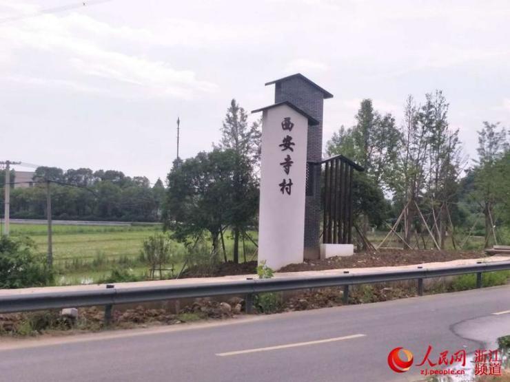 村村别样美,幸福遍全镇——美丽乡村的杭州瓶窑实践