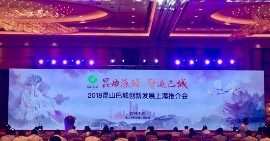 進一步對接上海,陽澄湖大閘蟹之鄉巴城在滬舉辦推介會