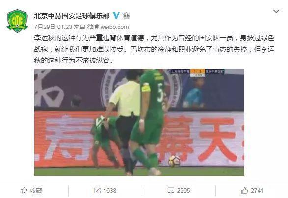 推搡骂人竟没事?!中国足协或不追加处罚李运秋、韦世豪