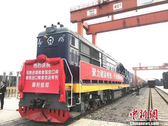 河南首班进口粮食货运专列抵郑
