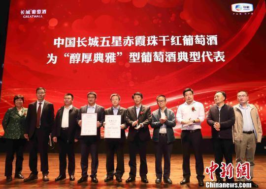 聚焦中国五大核心产区风土 长城葡萄酒引领产业新发展