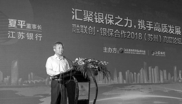 汇聚银保合力,携手高质发展 江苏银行举办融联创·银保合作2018(苏州)高层论坛