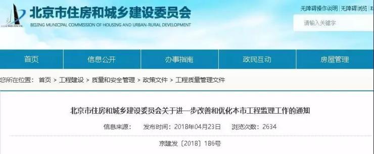 繼上海、北京后,廈門發文:不再強制要求部分項目進行工程監理!