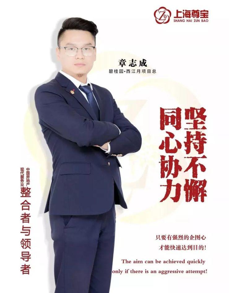 《尊宝地产人》碧桂园城投•西江月项目总章志成专访