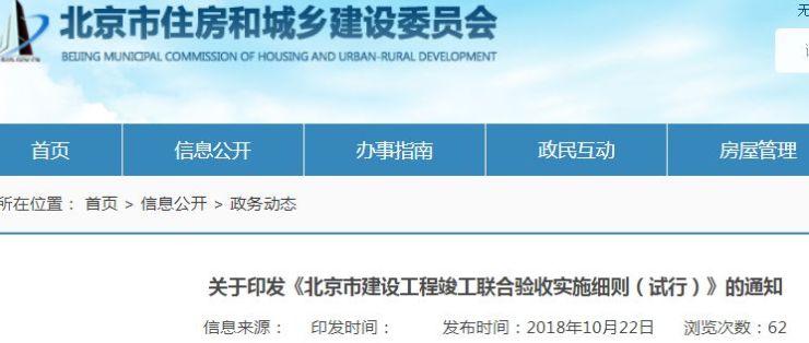 免费+主动服务!北京市建设工程即日起实行联合竣工验收!联合验收办理时限仅7个工作日