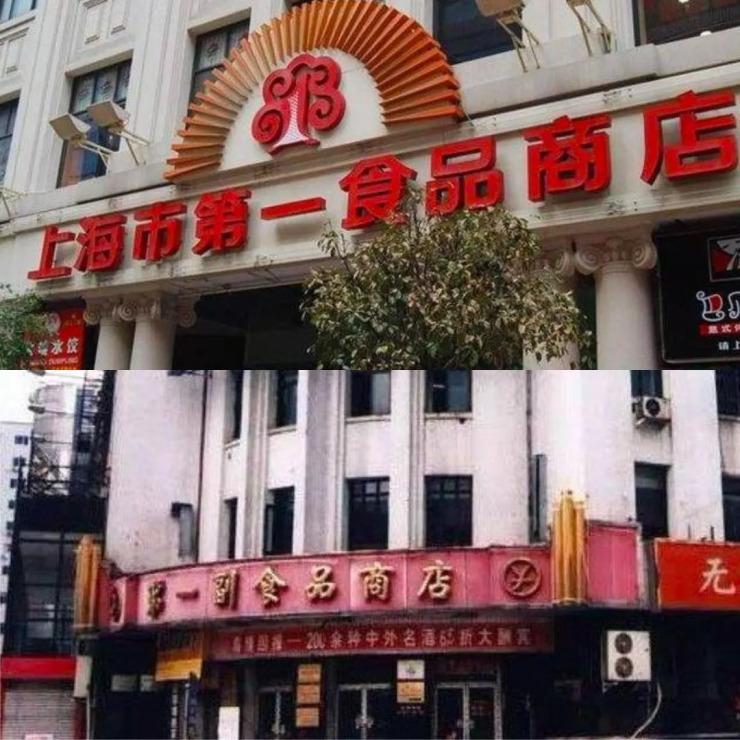 中国式招牌,为什么丑的这么整齐?