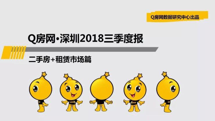 【Q房网·深圳2018三季度报】二手房+租赁市场篇