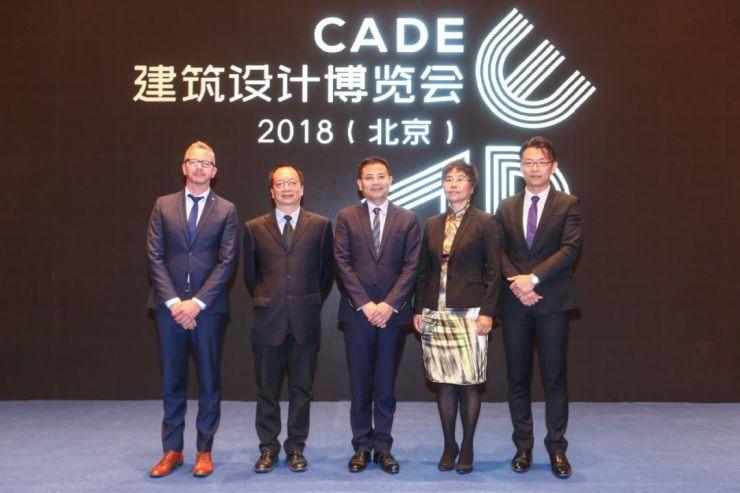 建筑设计博览会2018(北京)新闻发布会在京召开