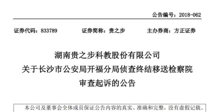 广州有12套房,骗汪涵夫妇788万!杨乐乐闺蜜被送检察院