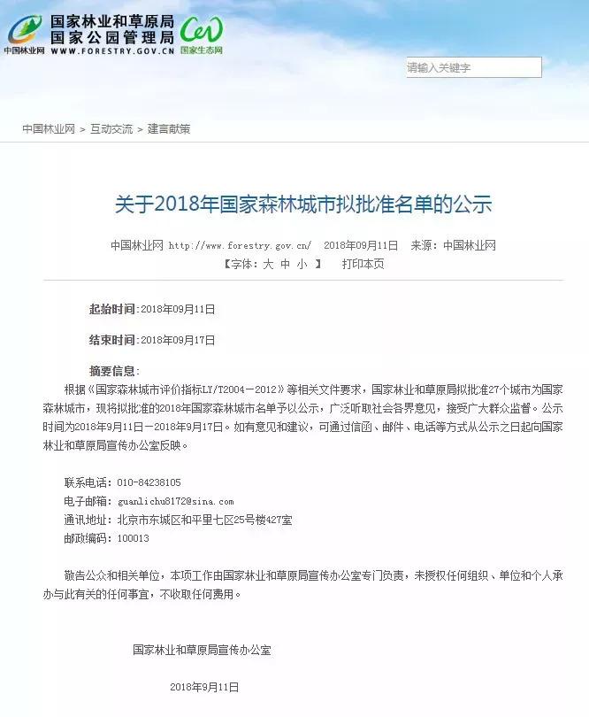 上榜了!芜湖入围国家森林城市名单!全国仅27市!