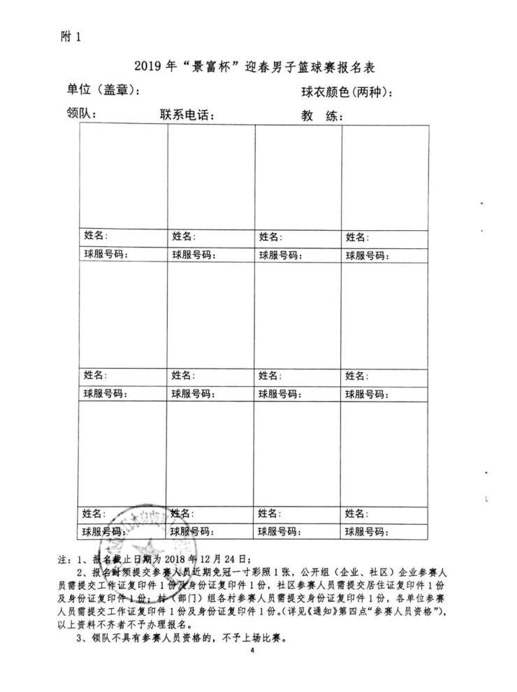 """2019年惠城区水口街道""""景富杯""""迎春男子篮球赛即将打响"""