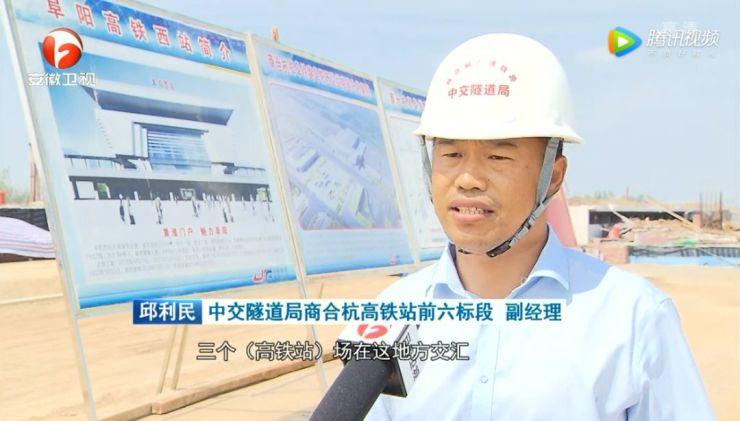【最新进展】商合杭高铁全面进入线上主体工程建设阶段