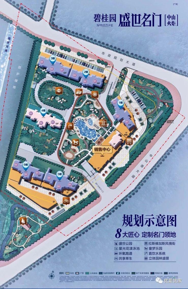 千亿房企《碧桂园盛世名门》107~139㎡精装3~4房,中山火炬开发区。