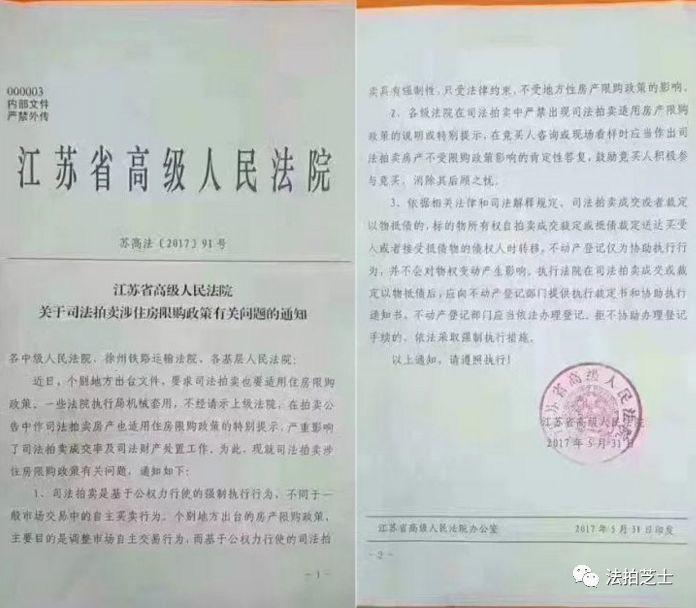 北京、南京法拍房限购!郑州还远吗?