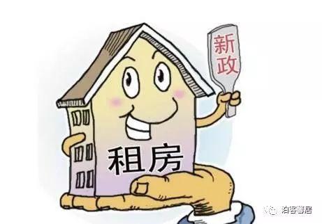 自从租购同权的出台,租赁房屋的领域即将要扩大了