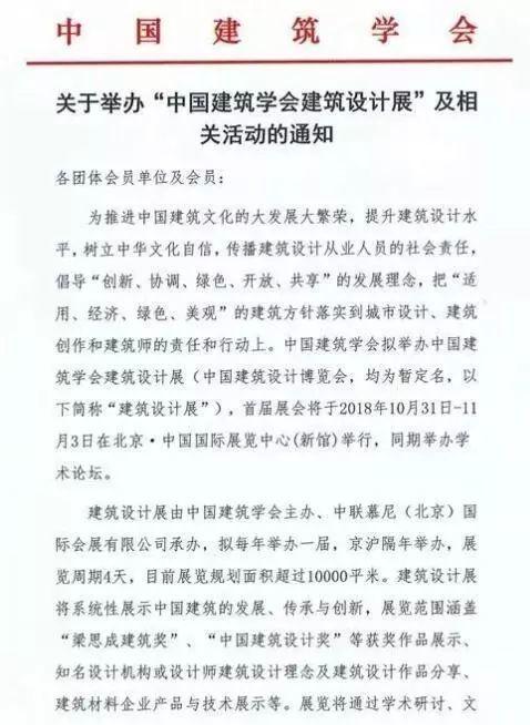 首届中国建筑设计博览会10月31日