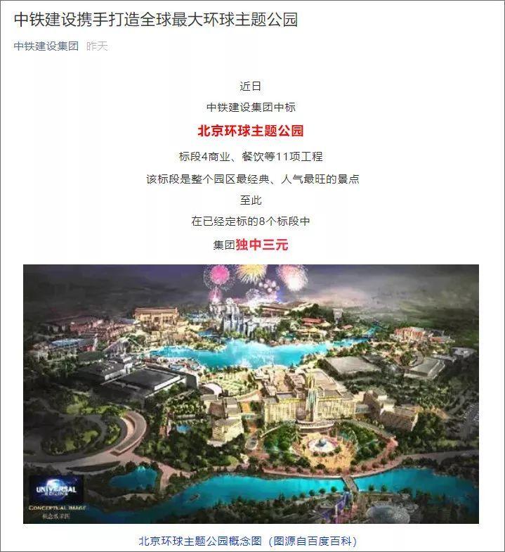 安排上了!北京环球影城主题公园一期工程完成规划,全面开建!