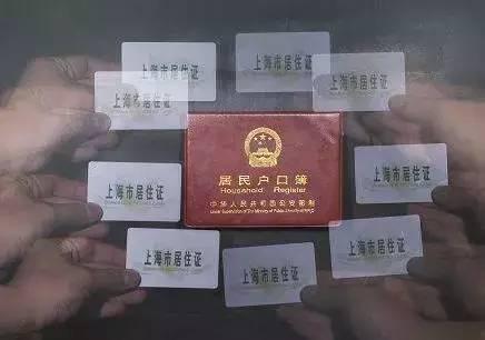 【2018年上海户口管理新政策】2018年上海户口管理新政策事关所有上海人!