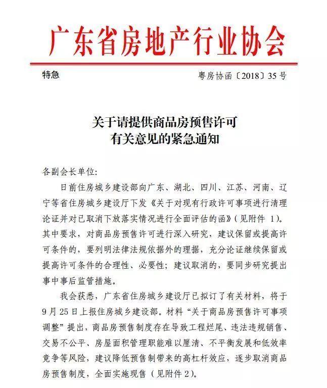 楼市预售制酝酿取消?广东紧急通知暴露住建部评估要求