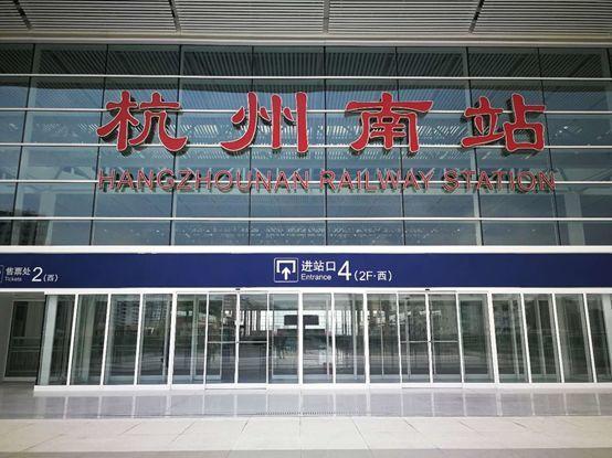 """杭州南站已正式移交上海铁路局,春节前""""有希望开通""""!"""