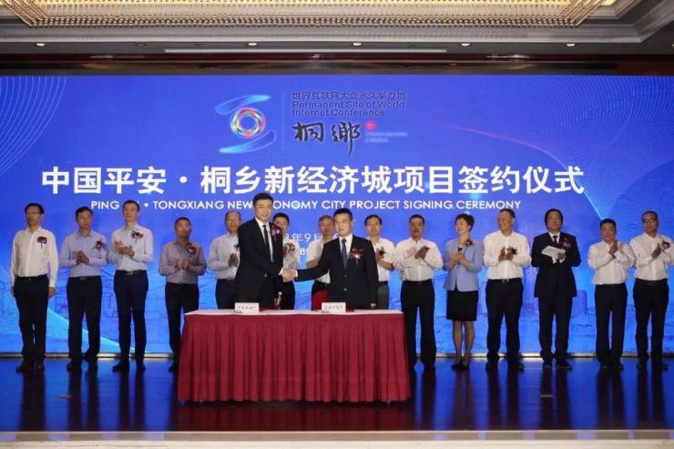 总投资超180亿元!中国平安·桐乡新经济城项目落户我市