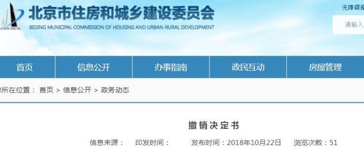 改變工程結構、增加建筑面積,北京某企業被通報并撤銷施工許可證!