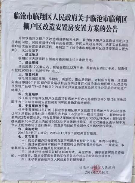 今日,临沧大街小巷出现了这张公告